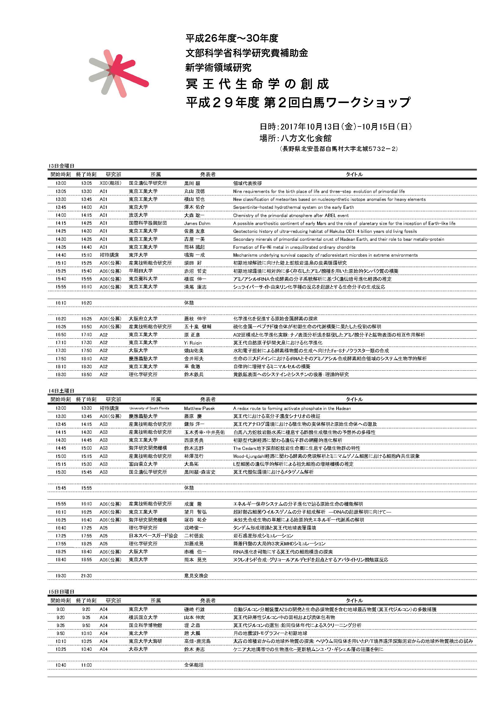 2_program_20171010